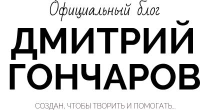 Дмитрий Гончаров - блогер, музыкант и web разработчик.