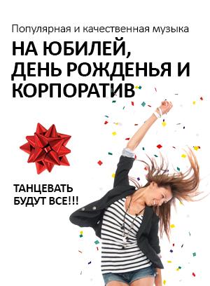 Пригласить на свой праздник!