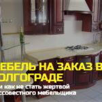 КИДАЛОВО или «Мебель на заказ» от Олега Фарфана. [г. Волгоград]