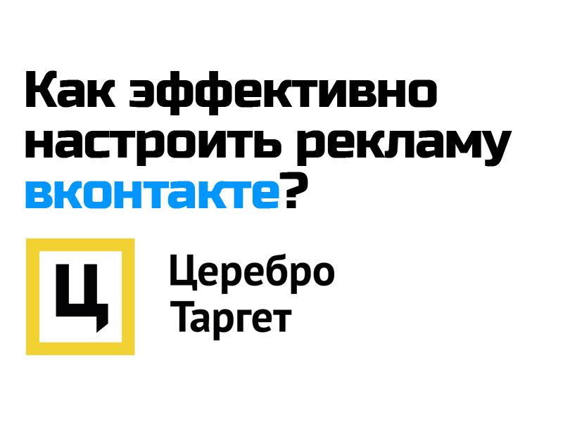 +ПРОВЕРЕНО! Сервис «Церебро Таргет» — реклама на ХАЛЯВУ!