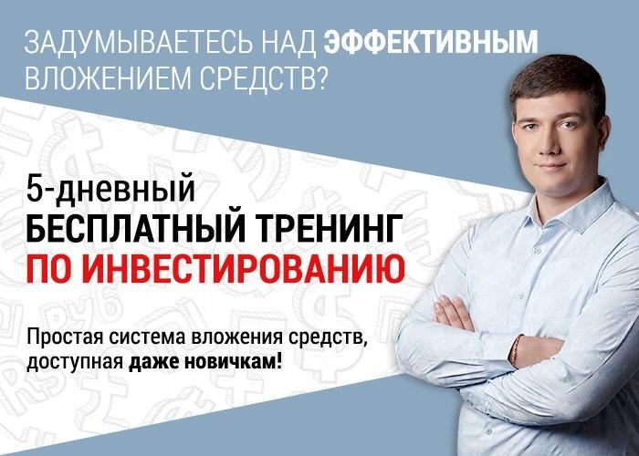 Курс по инвестированию Федора Сидорова
