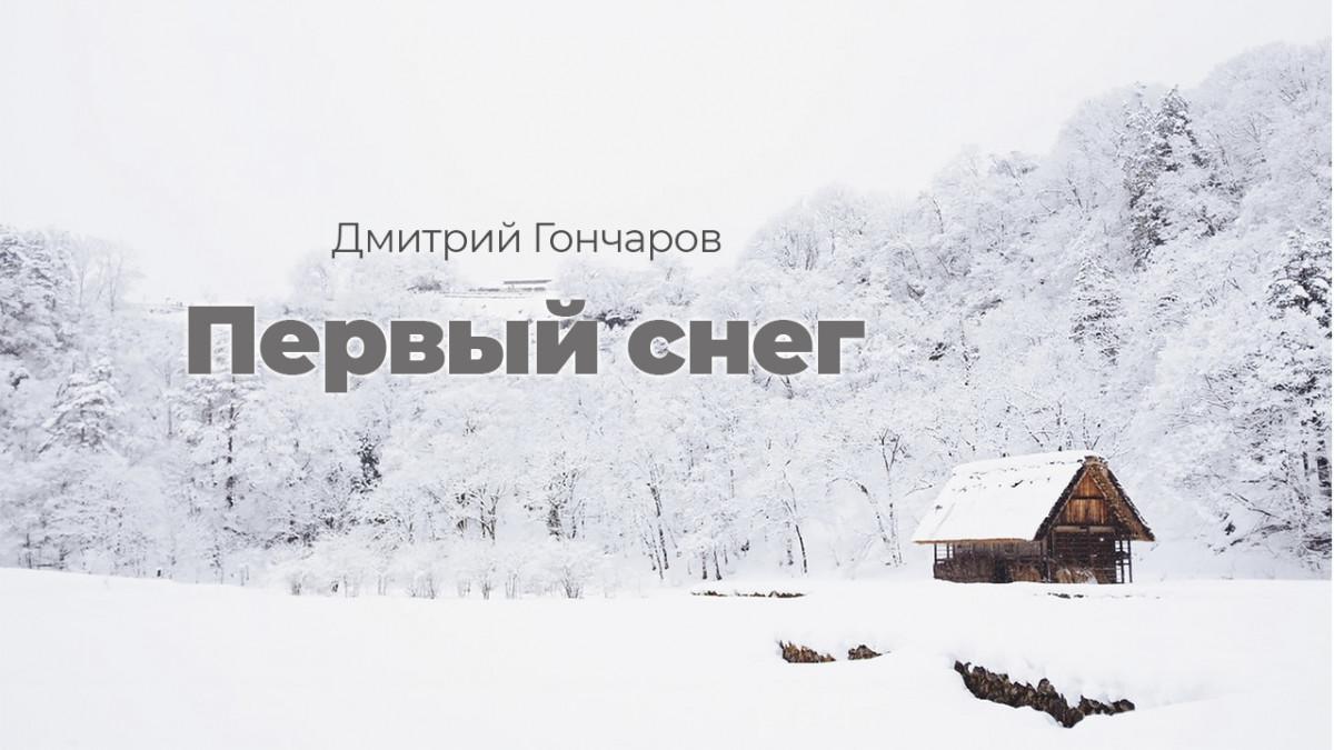 Песня «Первый снег»