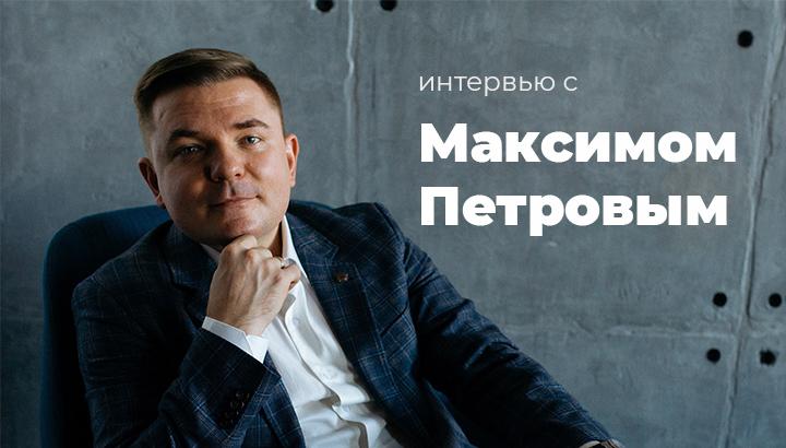 Максим Петров — инвестиции или развод [Вся правда про Max Capital]