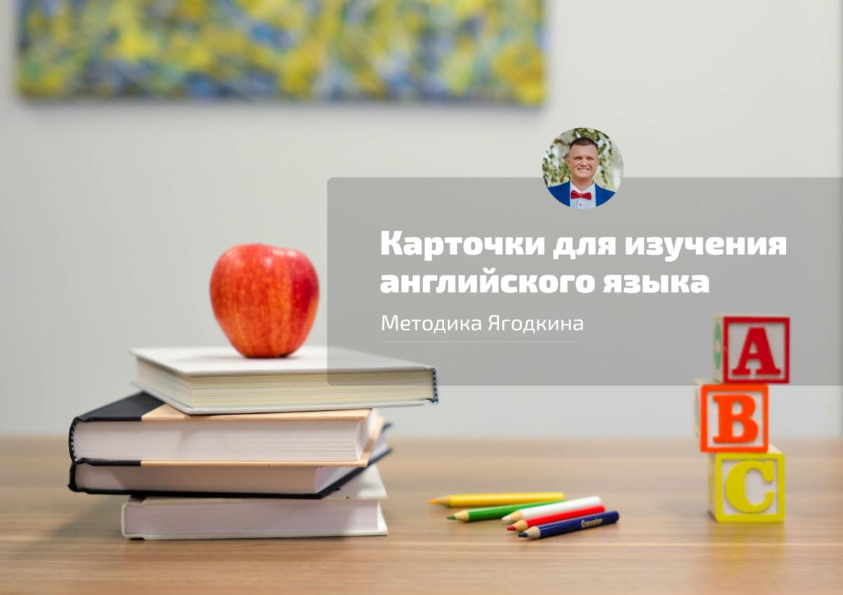 Карточки Николая Ягодкина [для изучения английского языка]